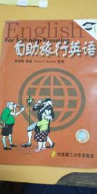 自助旅行英语(无磁带)