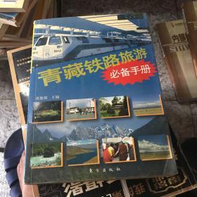 青藏铁路旅游必备手册