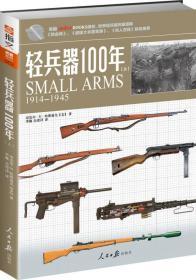轻兵器100年(上):1914-1945