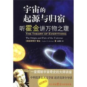 """宇宙的起源与归宿 是斯蒂芬·霍金在英国剑轿大学所作的七场讲学,包含了他毕生钻石宇宙学的精华,精辟扼要。即使略具基本科学知识者,读了这七讲,对宇宙创世的奇妙壮丽,也能一窥梗概。这些演讲不仅闪耀着霍金智慧的光环,而且体现出他特有的机智。谈到花费了他十几年时间的黑洞研究时,他说道:""""这似乎有点像在煤窖里寻找在只黑猫。""""霍金从人类认识宇宙的历史谈起,"""