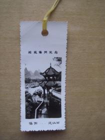 游览阳朔纪念书签门票
