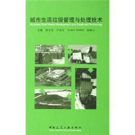城市生活垃圾管理与处理技术   本书在联合国工业发展组织、瑞士政府与建设部的国际合作项目中国清洁城市垃圾管理项目的主要成果基础上编写而成,系统介绍了发达国家,主要是德国、瑞士等国家的垃圾管理的先进理念与技术,并结合中国的实际进行了分析。全书共分8章,包括绪论、中国城市生活垃圾处理现状、可持续城市生活垃圾管理的原则和战略、收集与运输、废物的回收利用