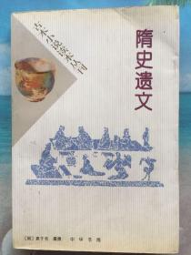 古本小说读本丛刊 隋史遗文    中华书局