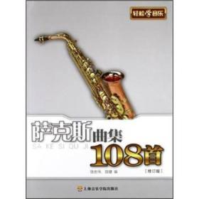 薩克斯曲集108首(修訂版)