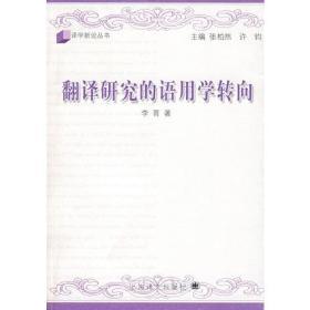翻译研究的语用学转向(译学新论丛书4)