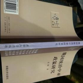 【2000年七月出版发行量2000册一版一印】俄国统治中亚政策研究  孟楠,新疆大学出版社9787563112463。