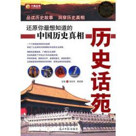 六角丛书·历史话苑