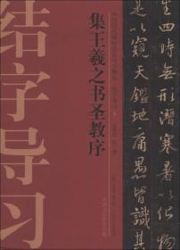 中国历代碑帖技法导学集成·结字导习(5):集王羲之书圣教序