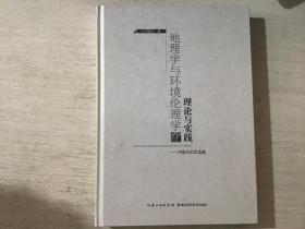 地理学与环境伦理学理论与实践——邝福光论文选集(精装)