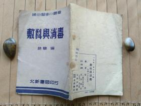 敷料与消毒【插图本】