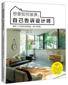 想要如何装潢,自己告诉设计师:最具个人风格的装潢提案,屋主先要懂!
