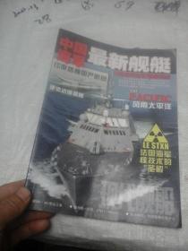现代舰船 总第393 402期 合订本 中国海军最新舰艇