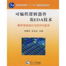 可编程逻辑器件及EDA技术-数字系统设计与SOPC技术