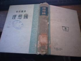 理想国(精装本, 1929年10月初版,1957年6月重印,一版一印