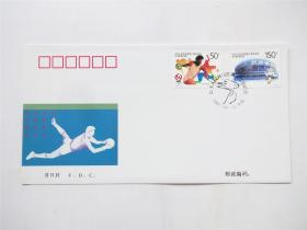 首日封/纪念封   1997-15中华人民共和国第八届运动会