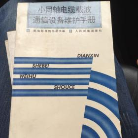 GTE多路复用载波设备维护手册+小同轴电缆载波通信设备维护手册+SI240程控交换设备维护手册