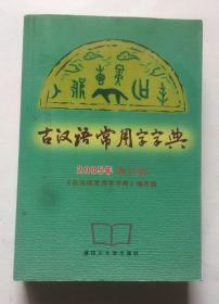 古汉语常用字字典(2005年修订本)