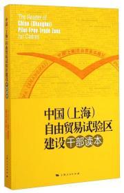 中国(上海)自由贸易试验区建设干部读本