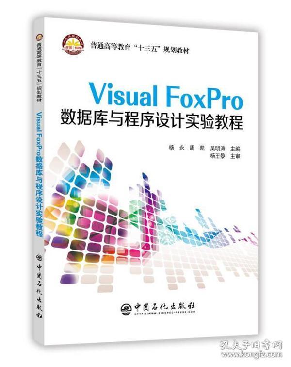Visual FoxPro数据库与程序设计实验教程