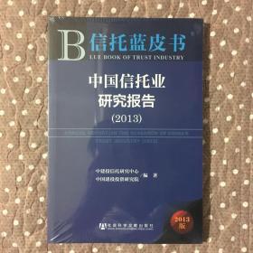 信托蓝皮书:中国信托业研究报告(2013)