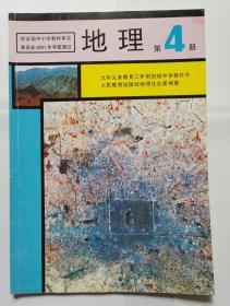 九年义务教育三年制初级中学教科书《地理》第4册