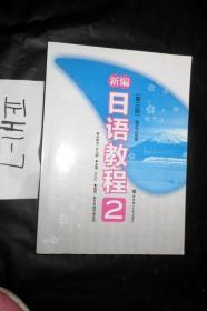 新编日语教程2(第三版)有光盘