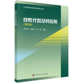线性代数及其应用(第四版)9787030538864