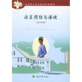 社区预防与保健——社区护士岗位培训系列教材 陈锦治   东南