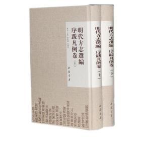 明代方志选编.序跋凡例卷