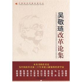 吴敬琏改革论集
