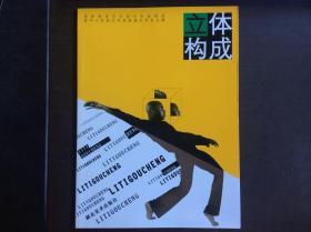 立体构成 (高等教育艺术设计专业教材).