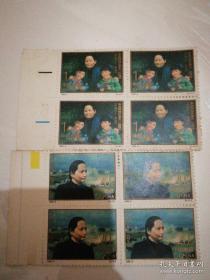 《1993-2 宋庆龄》四方连 jyc