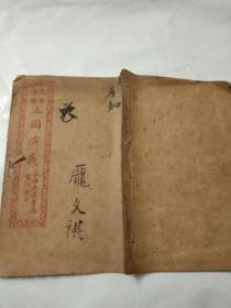 足本绘图三国演义(卷四--第三十回--第三十六回)