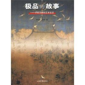 极品的故事:中国书画印艺术史话