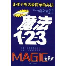 让孩子听话最简单的方法:魔法1-2-3