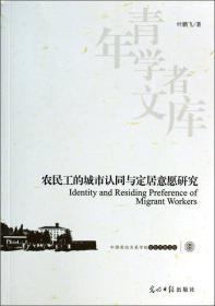 中国劳动关系学院青年学者文库:农民工的城市认同与定居意愿研究