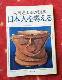 司马辽太郎对谈集 日本人を考える【日文原版64开】