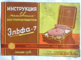 苏联1958年生产电唱机说明书(1958年)