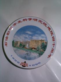 以前的瓷盘一个:石油勘探开发科学研究院建院四十周年1958——1998