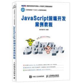 JavaScript前端开发案例教程 9787115443182