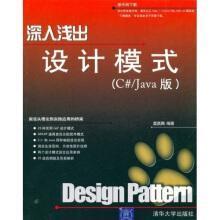 深入浅出设计模式(C#/Java版)(正版当天发货)