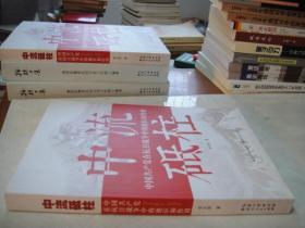 中流砥柱 中国共产党在抗日战争中的地位和作用