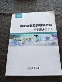 北京执业药师继续教育 培训教材2014 书品如图  避免争议