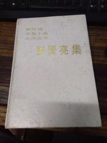 新时期中篇小说名作丛书: 张贤亮集 86年一版一印精装3000册,品好(珍罕 张贤亮毛笔签名赠国际著名雕塑家中国美术馆馆长吴为山)
