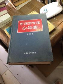 中国图书馆分类法(第四版)