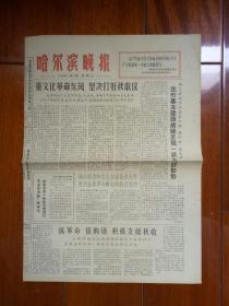 哈尔滨晚报(1966-09-21)