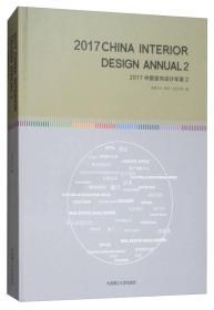 2017中国室内设计年鉴:2:2