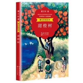 曹文轩朗读本:甜橙树(名师导读 名家演播 精美彩插)