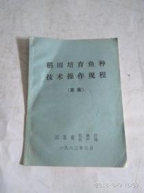 稻田培育鱼种技术操作规程 64开