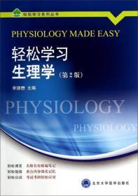 轻松学习系列丛书:轻松学习生理学(第2版)